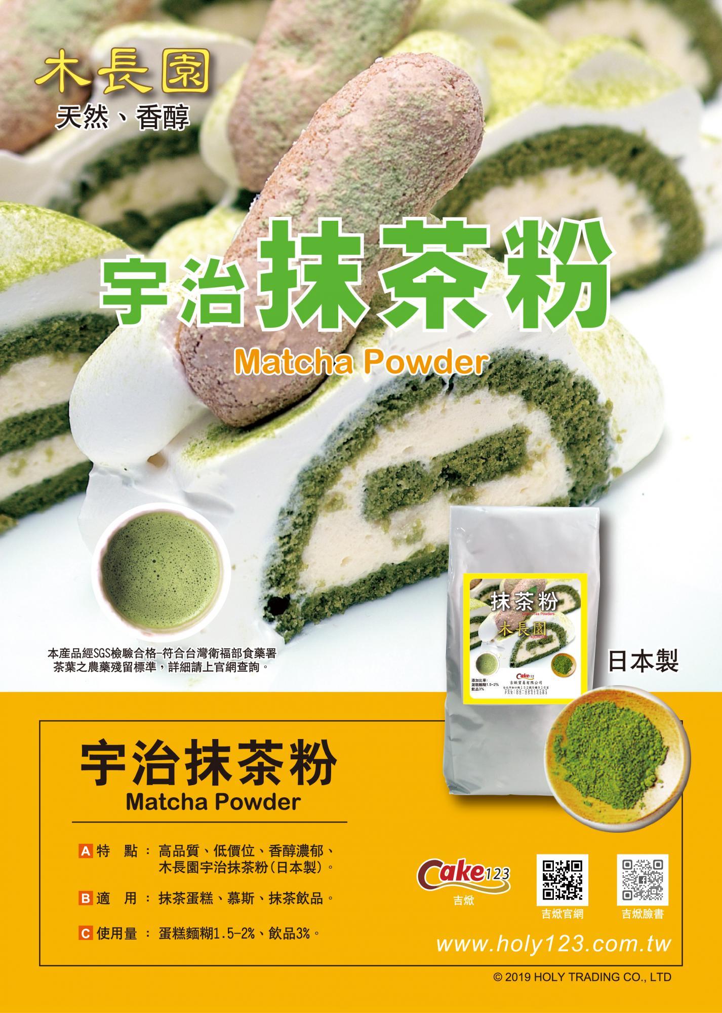 greentea01.jpg