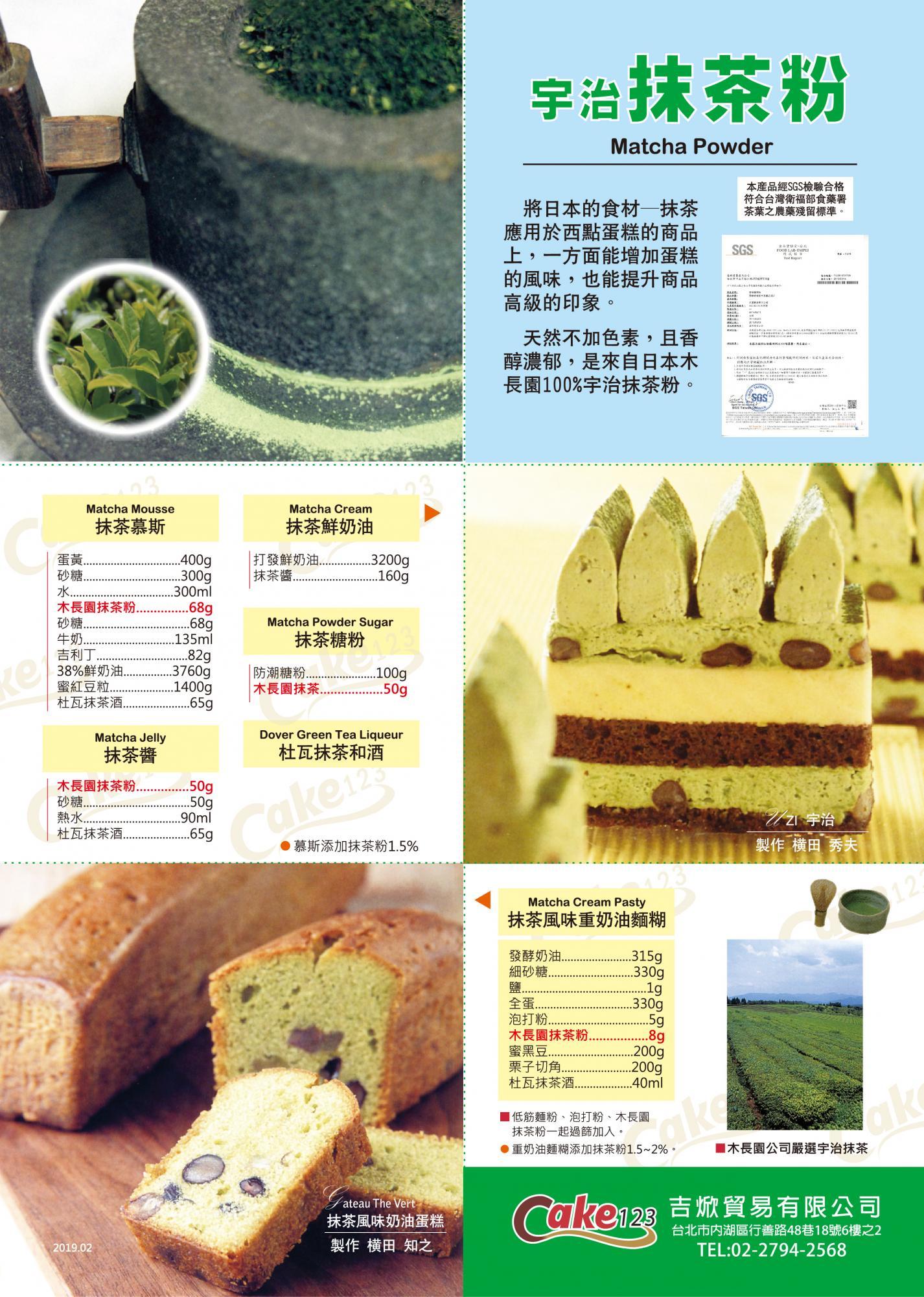 greentea02.jpg
